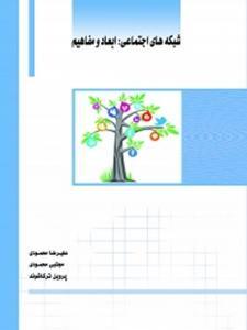 شبکه های اجتماعی: ابعاد و مفاهیم نویسنده علیرضا محمودی، مجتبی محمودی، پروین ترکاشوند